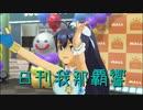 日刊 我那覇響 第2393号 「太陽のジェラシー」 【ソロ】