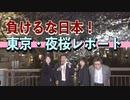 【知ってナイト】東京夜桜巡り、今、人々、景気はどうなってる?[R2/3/27]