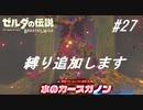 【実況】マスターモード縛りプレイやる part27【ゼルダの伝説 ブレスオブザワイルド】