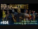082 ゲームプレイ動画 #934 「フォートナイト:バトルロイヤル」