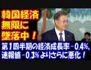 【海外の反応】韓国経済崩壊 無限に 墜落中! 第1四半期の 経済成長率-0.4%、速報値-0.3%よりさらに 悪化していた!
