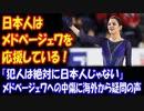 【海外の反応】 メドベージェワ選手を 中傷する 手紙に 海外から疑問の声 「犯人は絶対に 日本人じゃない!」