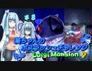 【VOICEROID実況】「葵ちゃんのボスラッシュチャレンジ#8」【ルイージマンション3】