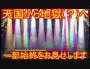 【スクスタ】1度に3体も!?神引きの天国から地獄へ落ちるさまをご覧ください【ラブライブ!スクールアイドルフェスティバルオールスターズ】#2