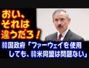 【海外の反応】 韓国政府 「ファーウェイを 使用しても 韓米同盟に 影響はない」→ ハリス駐韓大使 「その発言には同意しない」