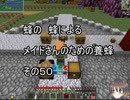 【Minecraft 】蜂の、蜂による、メイドさんのための養蜂50【1.12.2】