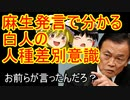 ゆっくり雑談 191回目(2020/3/27)