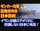 【海外の反応】 タンカー攻撃事件で イランを非難する 米国に対して 証拠を求める 日本政府に 喝采の声 「日本は常に公平だ!」