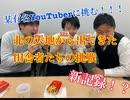 【不動産天国最終回】某有名YouTuberに挑む!新記録!!