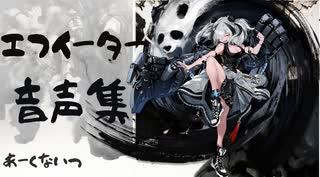 【Arknights】アークナイツ エフイーター