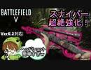 【BF5/Ver6.2】弾速強化で「最強」と化したスナイパーライフル先輩【PS4/バトルフィールド/アデルゲームズ/AdeleGames】
