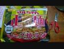 ルーミアの食レポ【正麺ソース焼きそば】