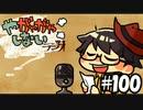 【ラジオ放送】八神颯のやがやがやしないラジオ #100 【生放...