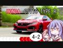 【Forza Horizon 4】鳴Cars! part4-2「CIVIC TYPE R」【ガイノイド実況】