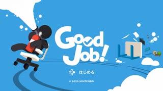 【プレイ動画】Good Job!