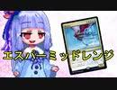 【琴葉葵×MTGA】沼PW葵ちゃん2!【対エスパーコントロール】