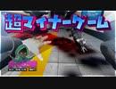 【実況】超マイナーゲーム探訪記 【地铁:恐怖末班车】part1