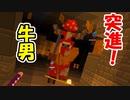 力はパワー!【マイクラ】この素晴らしいメイドに黄昏を!#23