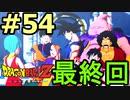 【メインシナリオ】ドラゴンボールZ_カカロット#54【HD画質】