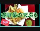 【料理】 春野菜の天ぷら #60