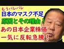 日本のマスク不足の理由。現在、日本のある企業の株価がバク上げ!