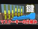 【ニコニコ動画】鍵の内部構造とマスターキーの仕組みを解説する【物理エンジン】を解析してみた