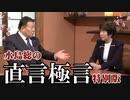 【直言極言】こうすれば国難突破もできる、日本も北海道も![桜R2/3/27]