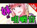 【ASMR】(男性向け)ブラコン妹が大好きな兄に捧げる究極の音の癒し(咀嚼音)(甘えん坊)(シチュボ)(イヤホン推奨)(japaneseASMR)