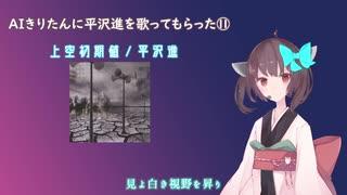 【AIきりたん】上空初期値【平沢進カバー】