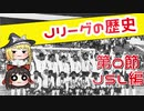 【ゆっくり解説】Jリーグの歴史 第0節 JSL編