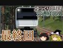 【Transport Fever 2】ゆっくり交通経営史 Part22 最終回