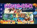 【実況】デュエルマスターズプレイス~高速ダブル・ボルシャ...