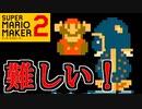 難関コース3本勝負【スーパーマリオメーカー2】