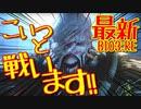 【bio3:RE】|バイオハザード3:リメイクDEMO|鬼ごっこすたーてぃん|【初見実況】part02