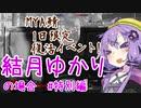 【PC版BF1】 結月ゆかりの場合 1日限定MYA鯖復活イベント編 【VOICEROID実況】