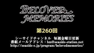 BELOVED MEMORIES 第260回放送(2020.03.27)