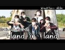 【解散&高校合格】 Hand in Hand (Remix) / 踊ってみた 【WindClass-風組-】