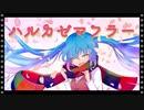 【初音ミク】ハルカゼマフラー【オリジナル曲】