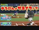 【ゆっくり実況】スーパーサブが行く三冠王への道! Part11 【パワプロ マイライフ】