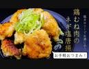【おつまみ】鶏むね肉で低カロリー唐揚げを作る!【お手軽レシピ】