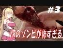 Half Life Alyx プレイ動画 #3  バイオハザード!バイオハザード![ボイスロイド実況]
