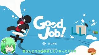 ゆっくり安全にGood Job! Part1【ゆっくり