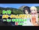 セイカおねーちゃんが行く! ~ for 平成生まれの活火山 ~【京町セイカ・ONE車載】