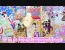 キラッとプリチャンジュエル6弾~600円史上最強の引き♪~