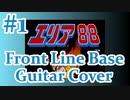 【再MIX】SFCエリア88『#1 前線基地 BGM』guitar cover【弾いてみた】