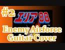 【再MIX】SFCエリア88『#2 航空師団&BOSS BGM』guitar cover