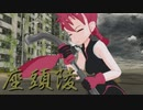【MMDケムリクサ】座頭陵【座頭市1989】