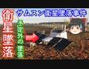 【ゆっくり解説】韓国サムスン衛星墜落!?イベント中に起きた事故