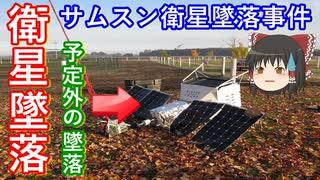 【ゆっくり解説】韓国サムスン衛星墜落!