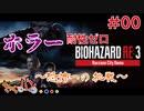【PS4版:Biohazard Re:3 体験版】ホラー耐性ゼロ~恐怖への挑戦~【きゃらバン】